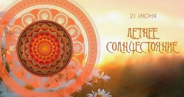 3 ритуала на летнее солнцестояние для исполнения желаний