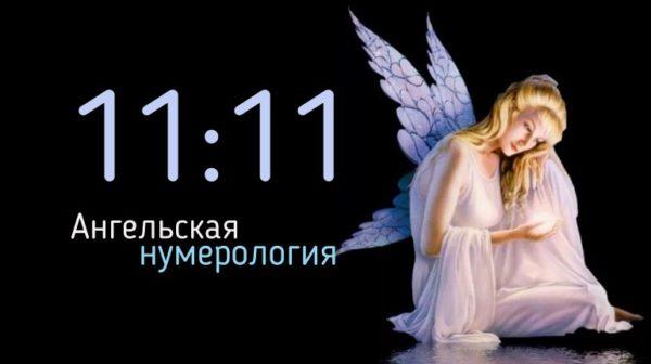 Особенное время 11 11 на часах - что оно значит в ангельской нумерологии?