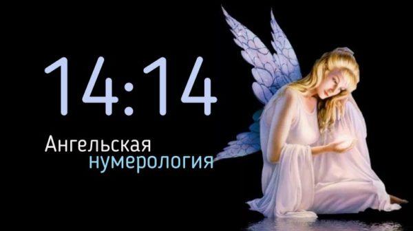 Одинаковые цифры 14 14 на часах - значение в ангельской нумерологии. Как понять послание ангела?