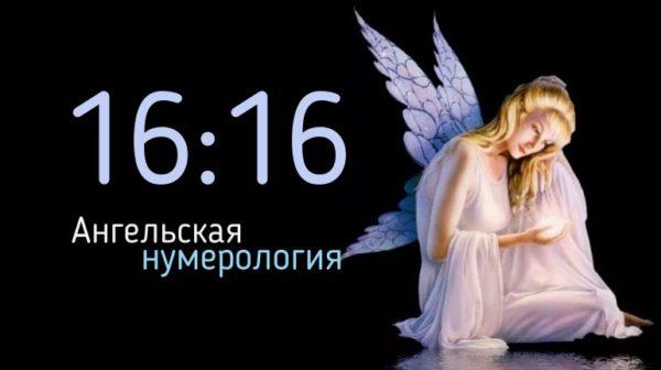 Особое время 16 16 - значение в ангельской нумерологии. Узнайте, что хотел сказать вам ангел!