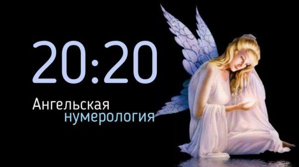 Одинаковое время 20:20 на часах - значение в ангельской нумерологии. Как узнать послание ангела?