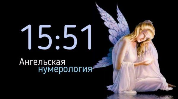 Зеркальное время 15:51 на часах - что оно значит в ангельской нумерологии? Послание ангела-хранителя