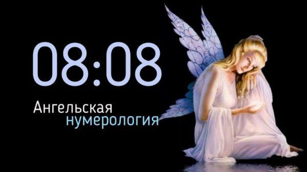 Время 08:08 на часах - значение в ангельской нумерологии. Почему это совпадение считается символом удачи?