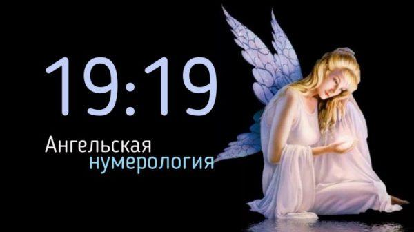 Время 19 19 на часах - добрый знак в ангельской нумерологии. Как узнать послание ангела?
