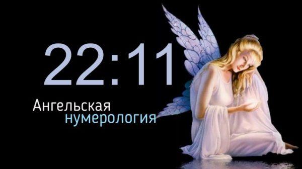 Время 22 11 на часах - символ добрых перемен! Чем благоприятно значение 22:11 в ангельской нумерологии?