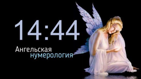 Время 14 44 на часах - значение в ангельской нумерологии. Как понять послание ангела?