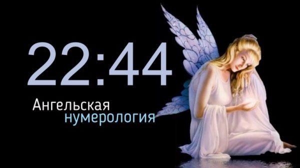 Время 22 44 на часах - значение в ангельской нумерологии. Как понять подсказку ангела-хранителя?