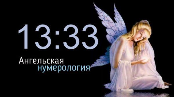 Магическое время 13 33 на часах - значение в ангельской нумерологии. Послание ангела предрекает удачу
